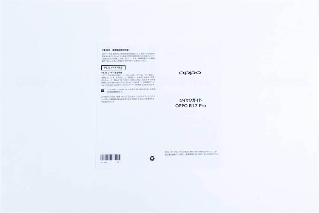 OPPO-R17-Pro-説明書01
