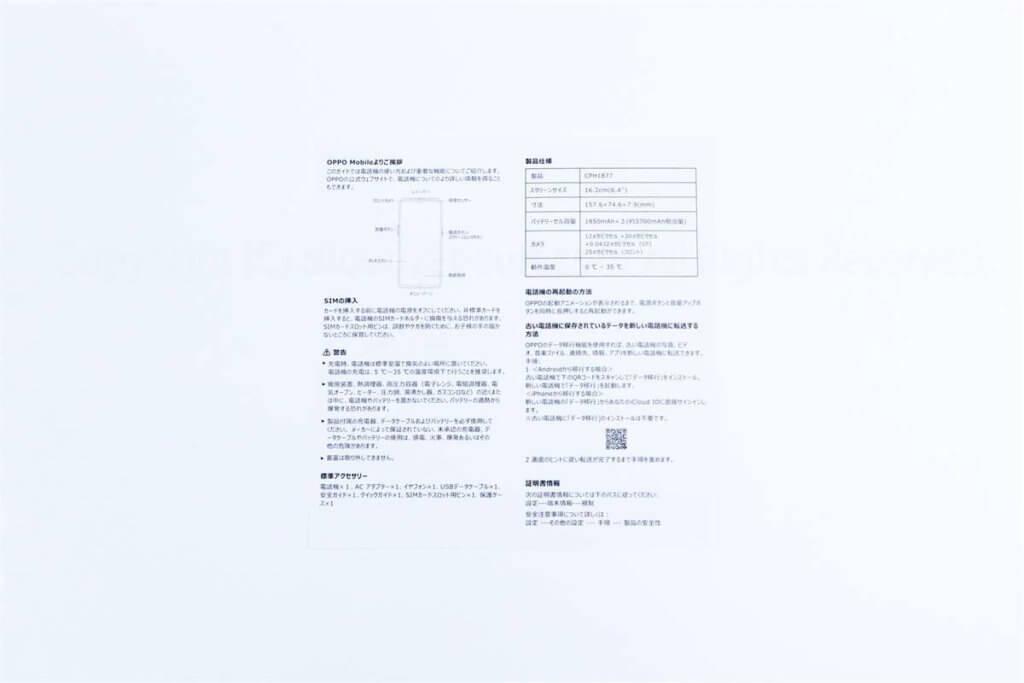 OPPO-R17-Pro-説明書02