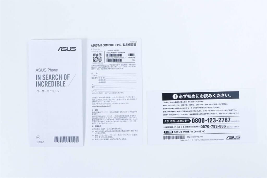 ZenFone-Live-L1-付属書類