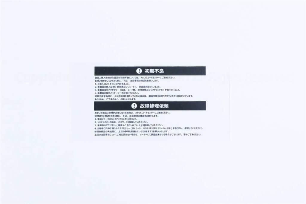 ZenFone-Live-L1-初期不良・修理故障依頼