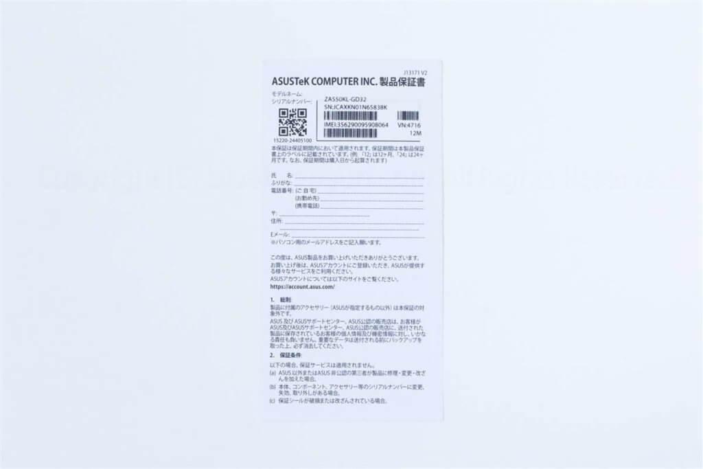 ZenFone-Live-L1-保証書01