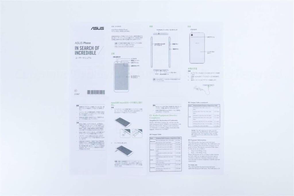 ZenFone-Live-L1-取扱説明書02