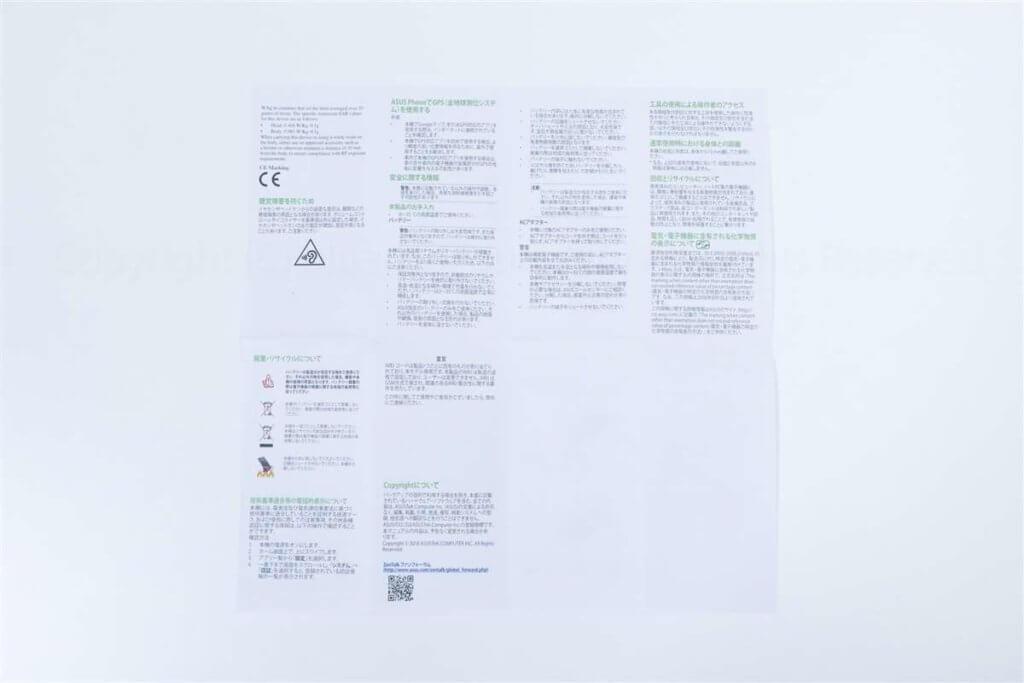 ZenFone-Live-L1-取扱説明書03
