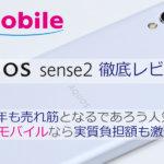 aquos-sense2