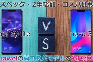 Huawei Mate 20 lite nova 3 比較