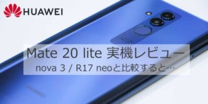 mate20lite-review