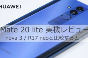 mate20lite-review