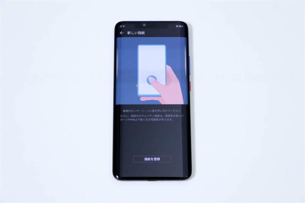 Mate 20 Pro ディスプレイ内指紋認証センサー01