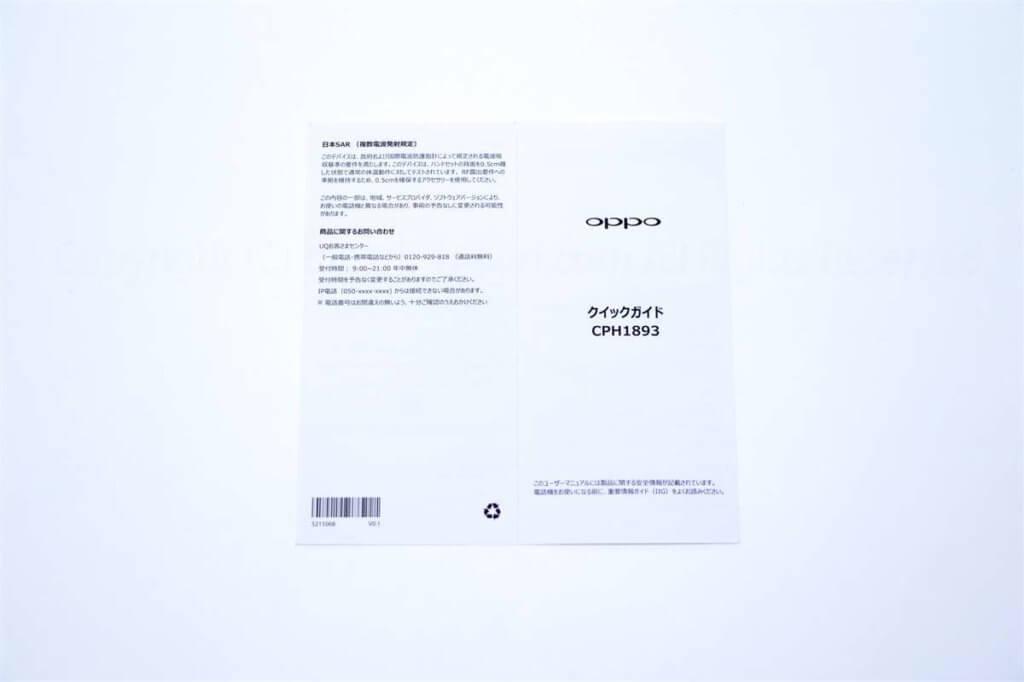 OPPO R17neo説明書04