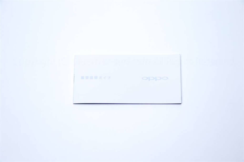 OPPO R17neo説明書05