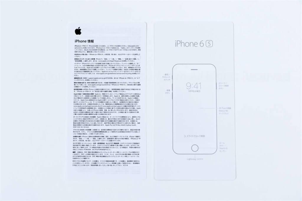 iPhone 6s 説明書レビュー03