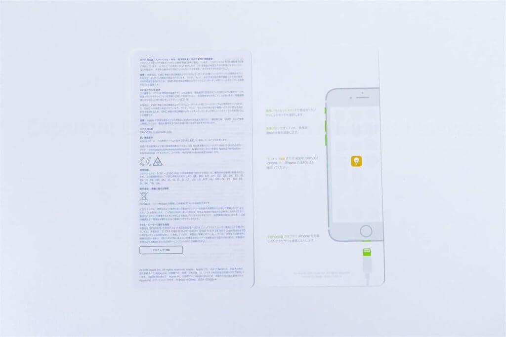 iPhone 7 説明書レビュー04