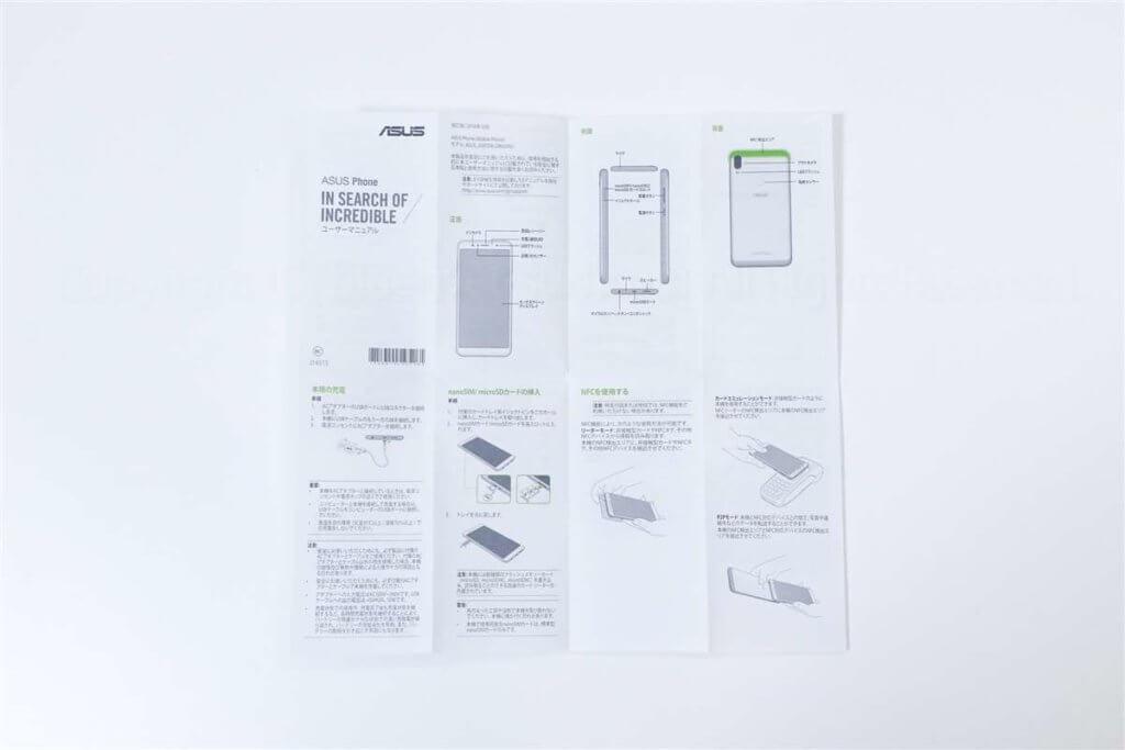 ZenFone MAX Pro M1取扱説明書1