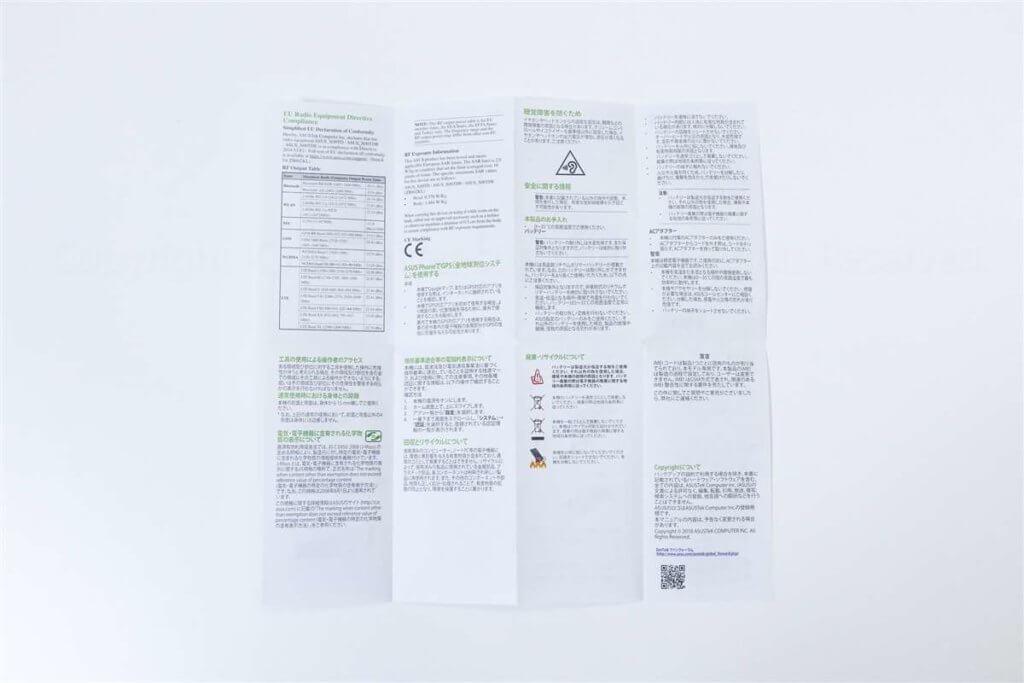 ZenFone MAX Pro M1取扱説明書2