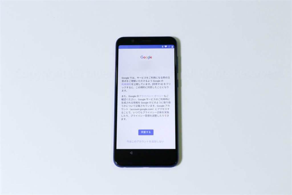 ZenFone MAX Pro M1初期設定07