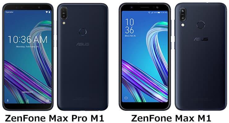 ZenFone MAX Pro M1とZenFone MAX M1の比較