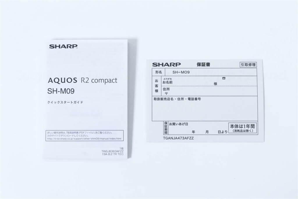 AQUOS R2 Compact説明書・保証書