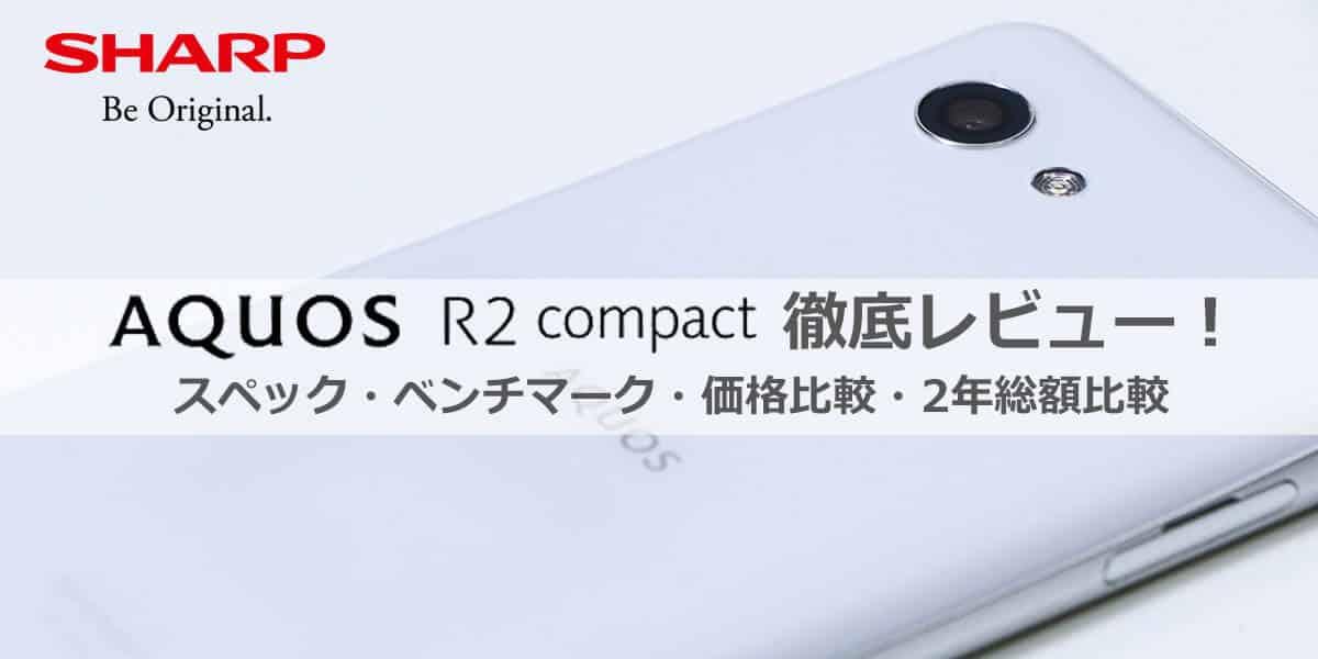 AQUOS R2 compactレビュー