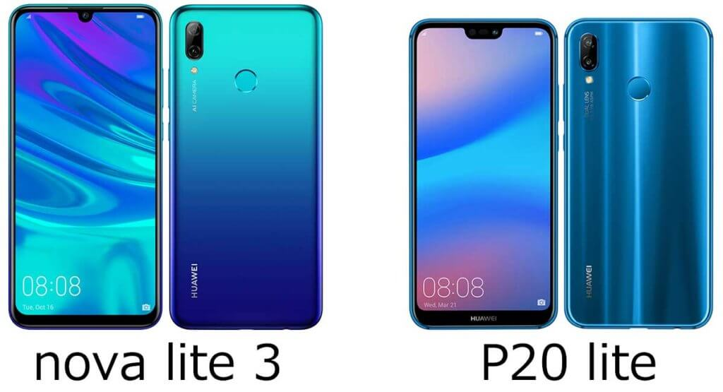novalite3-p20lite比較
