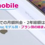 UQモバイルiPhone 月額