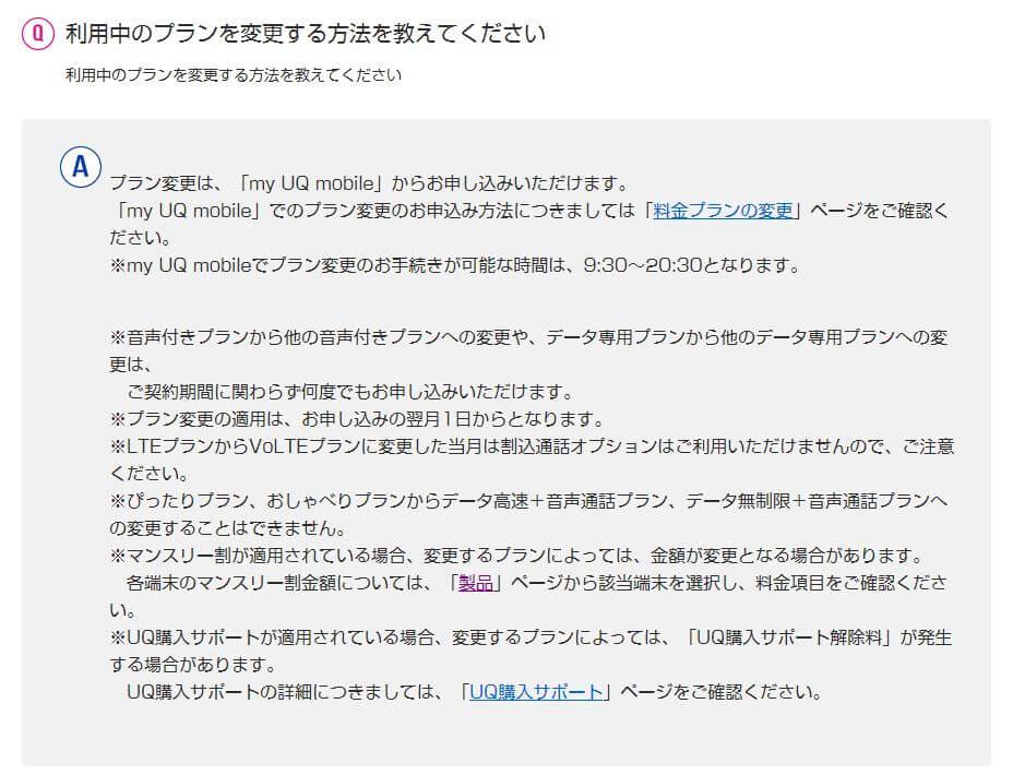 UQモバイル プラン変更