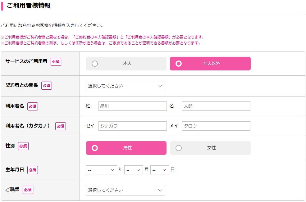 UQモバイル利用者登録