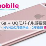 UQモバイルiPhone 6s