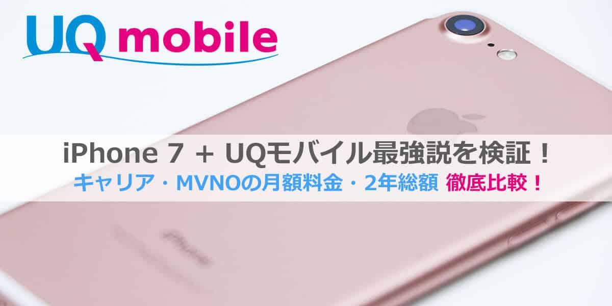 UQモバイルiPhone 7