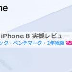 iphone 8レビュー