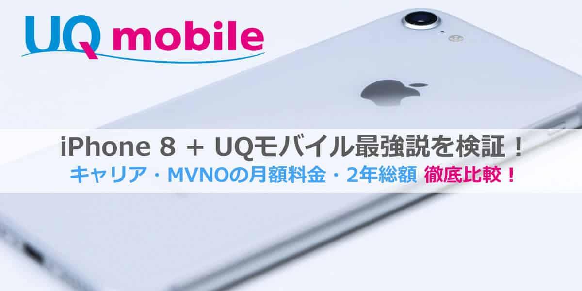 UQモバイルiPhone 8