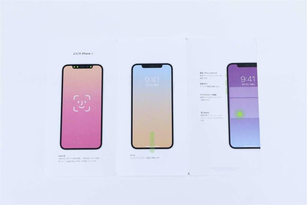iPhone X 説明書 表面