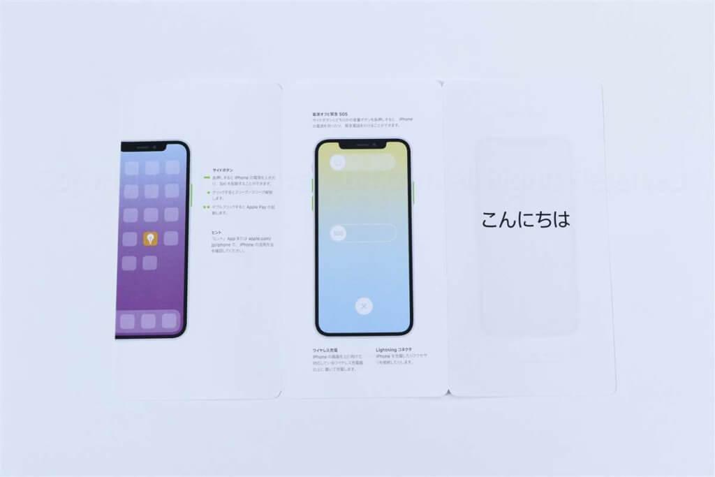 iPhone X 説明書 裏面