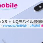 UQモバイルiPhone XS