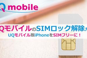 UQモバイルiPhone SIMロック解除