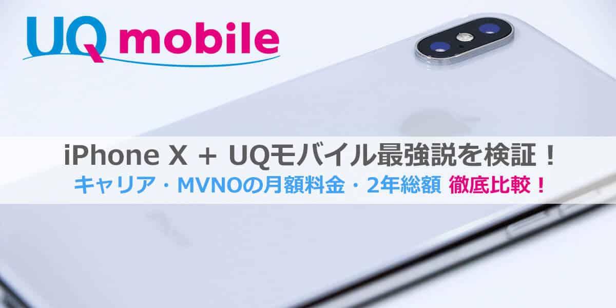 UQモバイルiPhone X