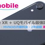 UQモバイルiPhone XR