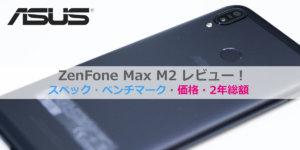 zenfone-max-m2