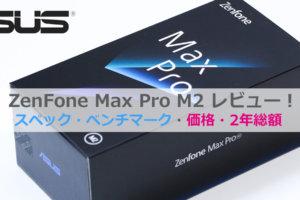 zenfone-max-pro-m2
