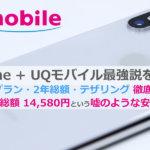 UQモバイルiPhone