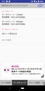 UQポータルアプリ02