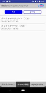 UQポータルアプリ04