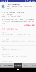 UQポータルアプリ06