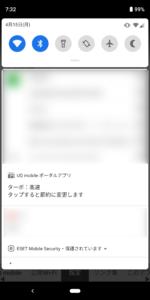 UQポータルアプリ10