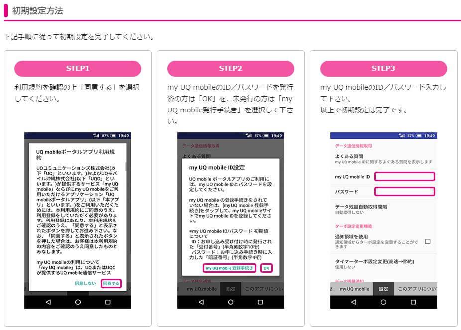 UQポータルアプリ初期設定