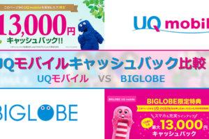 UQモバイル VS BIGLOBE UQ mobileキャッシュバック