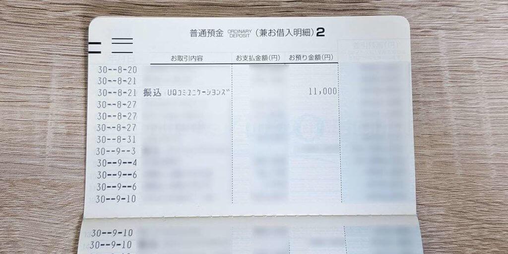UQモバイルキャッシュバック銀行口座通帳