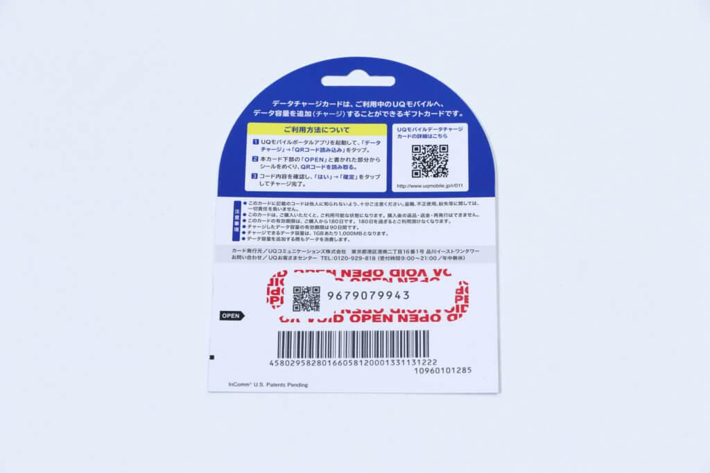 UQモバイルデータチャージカード コード