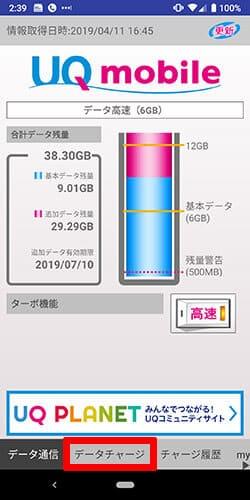 UQモバイルデータチャージカード UQポータルアプリ