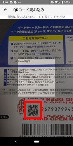 UQモバイルデータチャージカード QRコード