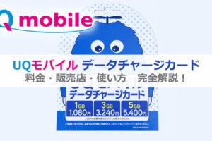 UQモバイルデータチャージカード